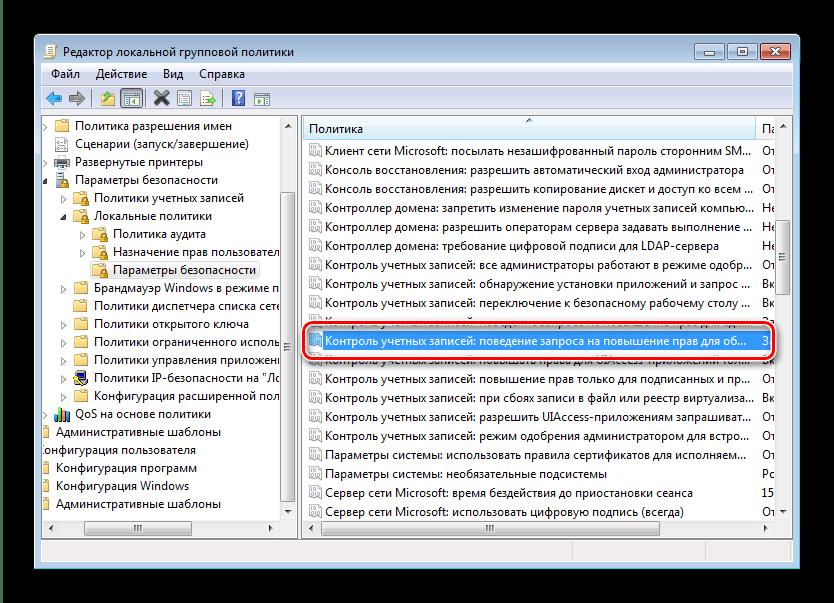 Редактировать параметр групповых политик для отключения родительского контроля на Windows 7
