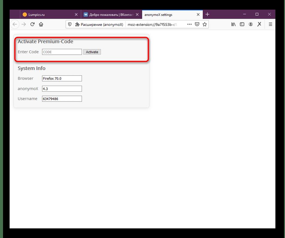 Ручная активация премиум-версии anonymoX в Mozilla Firefox через окно настроек