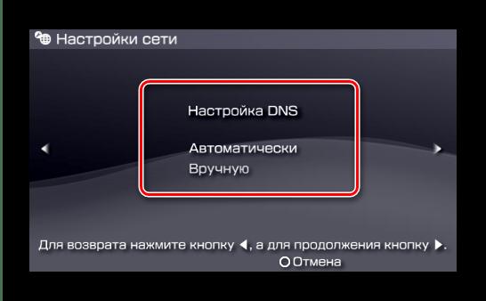 Ручная настройка адреса нового соединения для подключения к PSP к сети Wi-Fi