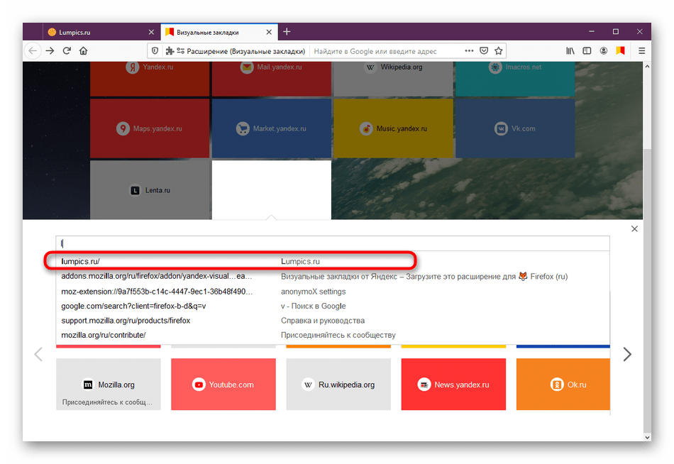 Ручной ввод адреса сайта для добавления плитки в Визуальные закладки от Яндекс в Mozilla Firefox