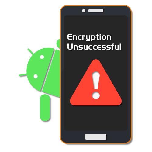 Сбой шифрования на Андроид что делать