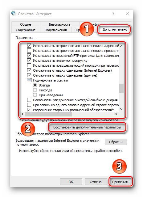 Сброс параметров во вкладке Дополнительно в свойствах браузера Internet Explorer