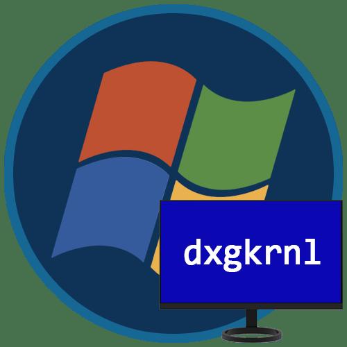 Синий экран с ошибкой dxgkrnl.sys в Windows 7