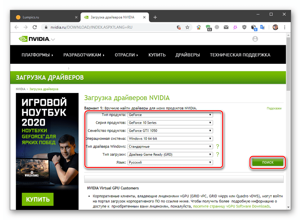 Скачивание драйверов для видеокарты NVIDIA с официального сайта