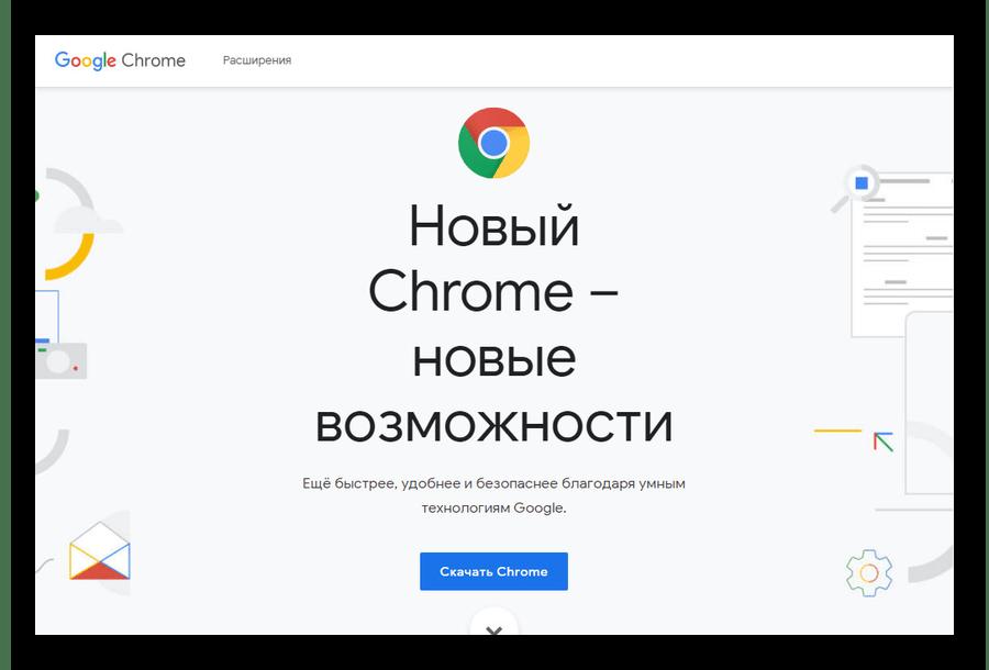 Скачивание Google Chrome с официального сайта на ПК