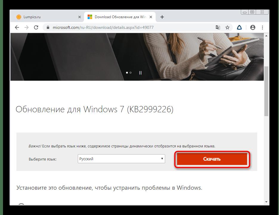 Скачивание обновления KB2999226 для исправления неполадок с файлом python36.dll
