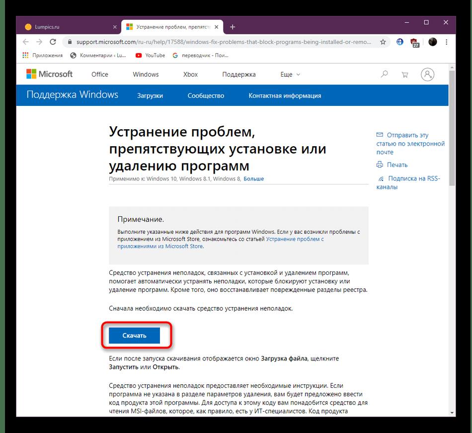 Скачивание средства устранения неполадок для удаления safeips.dll