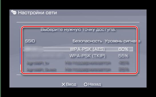 Сканирование соединения для подключения к PSP к сети Wi-Fi