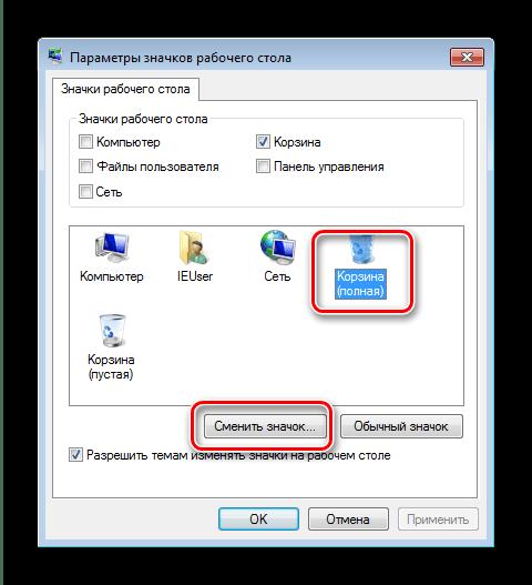 Сменить значок для решения проблем с очисткой корзины на Windows 7