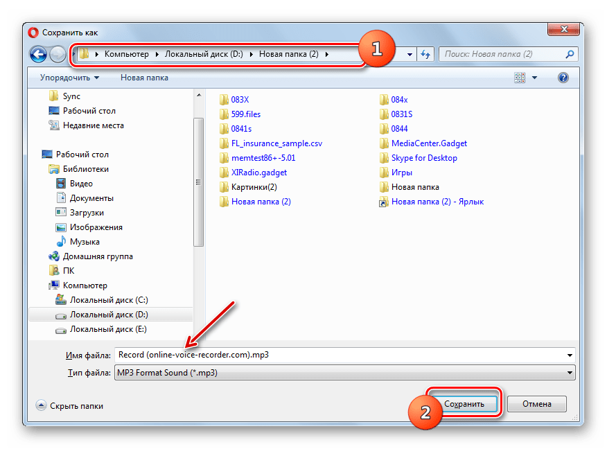Сохранение файла с записанным голосом на веб-сервисе Online-voice-recorder в окне Сохранить как в браузере Opera
