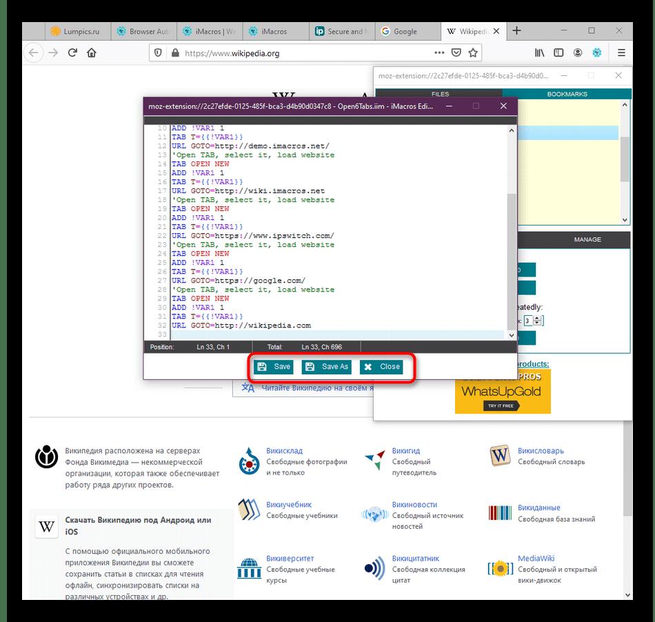 Сохранение или переименование скрипта через редактор в расширении iMacros в Mozilla Firefox