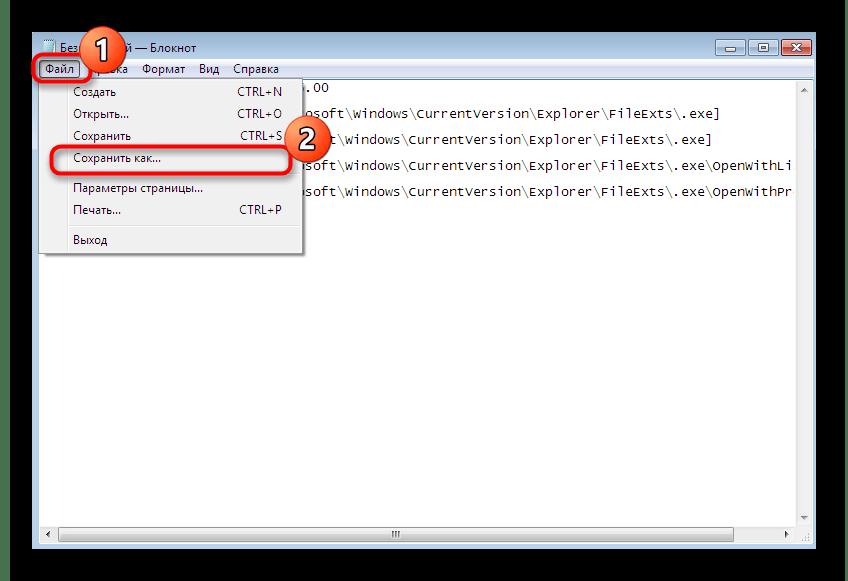 Сохранение конфигурационного файла при исправлении проблемы Торрент неверно закодирован в Windows 7