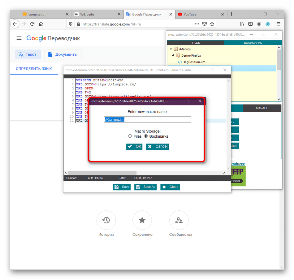 Сохранение нового скрипта в стандартную папку расширения iMacros в Mozilla Firefox