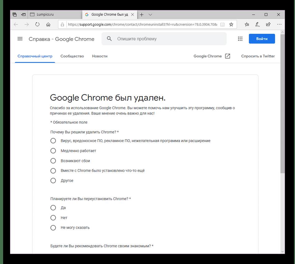 Сообщение при удалении браузера Google Chrome через Revo Uninstaller