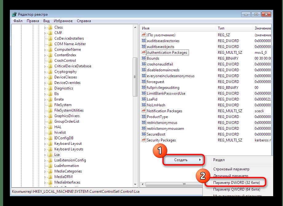 Создание нового параметра для установки значений подключения сетевого диска в Windows 7