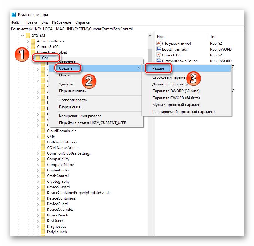 Создание раздела WHEA в реестре Windows 10