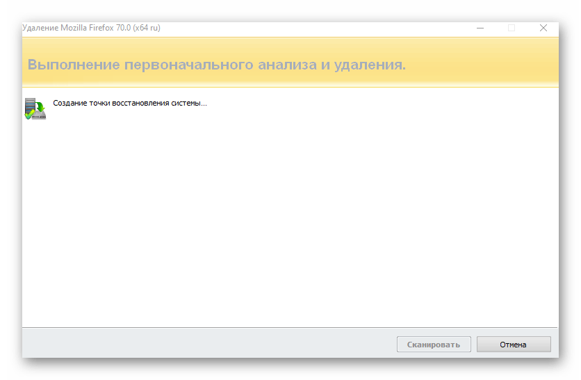 Создание точки восстановления перед удалением Mozilla Firefox через Revo Uninstaller