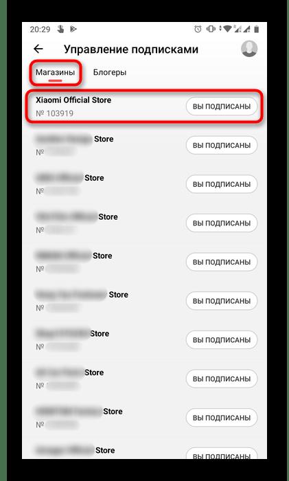Список любимых магазинов в мобильном приложении AliExpress.