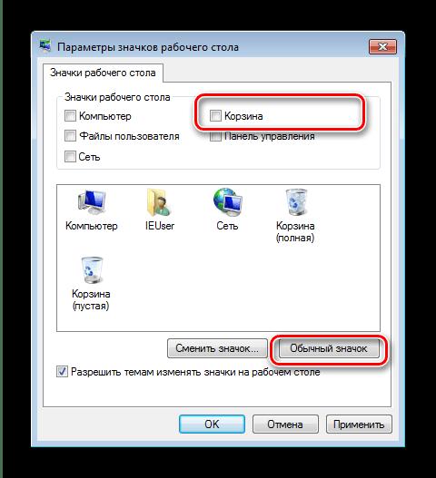 Стандартные значки для решения проблем с очисткой корзины на Windows 7
