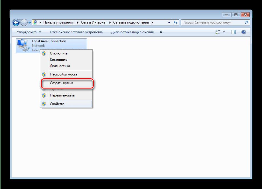 Свойства адаптера сети для автоматического подключения к интернету на Windows 7