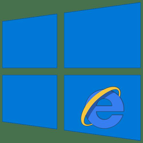 Свойства обозревателя в Windows 10