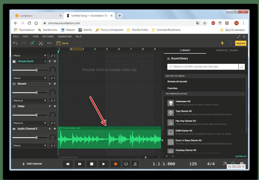 Трек добавлен для студии Soundation в браузере Google Chrome