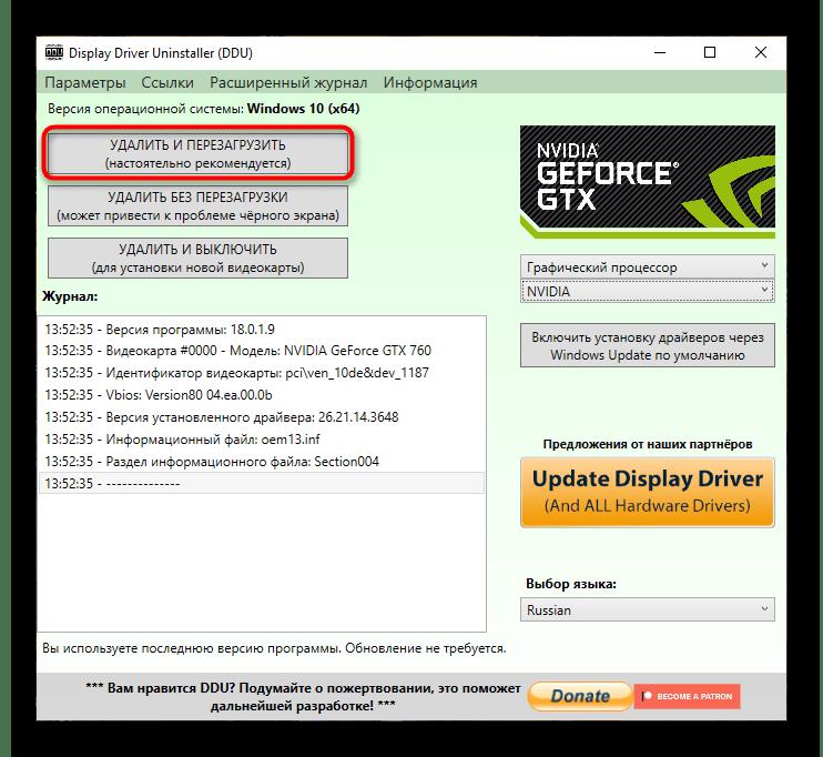 Удаление драйвера видеокарты в программе Display Driver Uninstaller