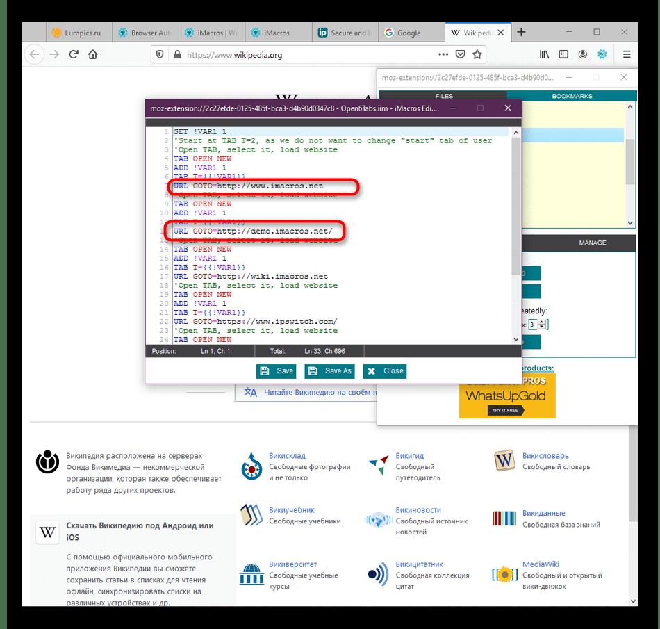 Удаление или изменение строк в редакторе макроса расширения iMacros в Mozilla Firefox