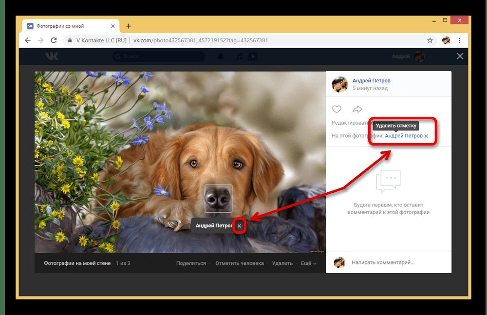 Удаление отметки на фотографии на сайте ВКонтакте