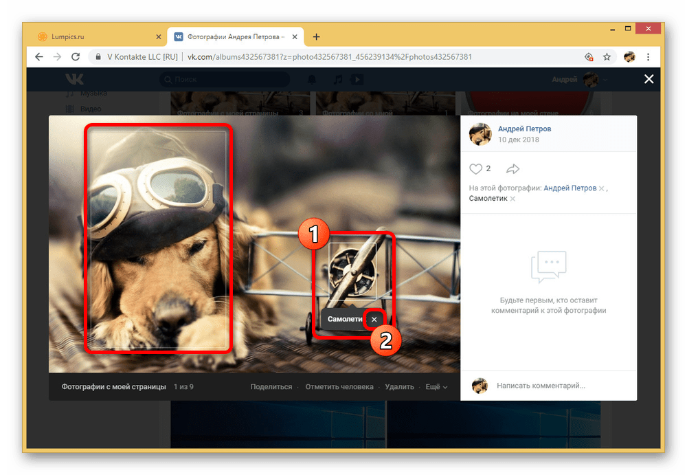 Удаление отметок на фотографии ВКонтакте