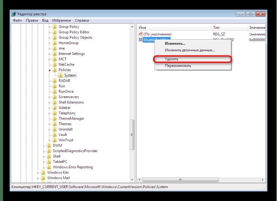 Удаление параметра, отвечающего за отключение Диспетчера задач в редакторе реестра Windows 7