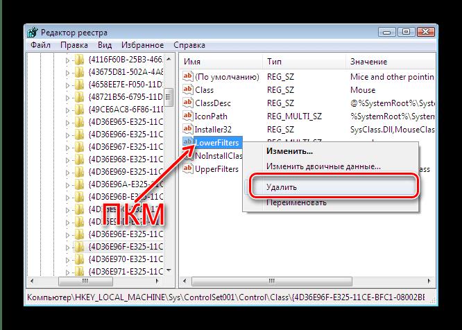Удаление параметра реестра мыши для устранения неполадок с работой мыши и клавиатуры на Windows 7