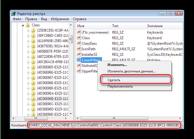 Удалить испорченный параметр реестра для устранения неполадок с работой мыши и клавиатуры на Windows 7