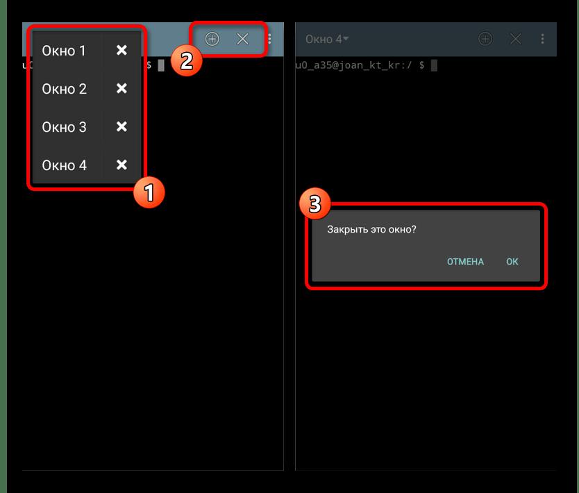 Управление окнами в Android Terminal Emulator