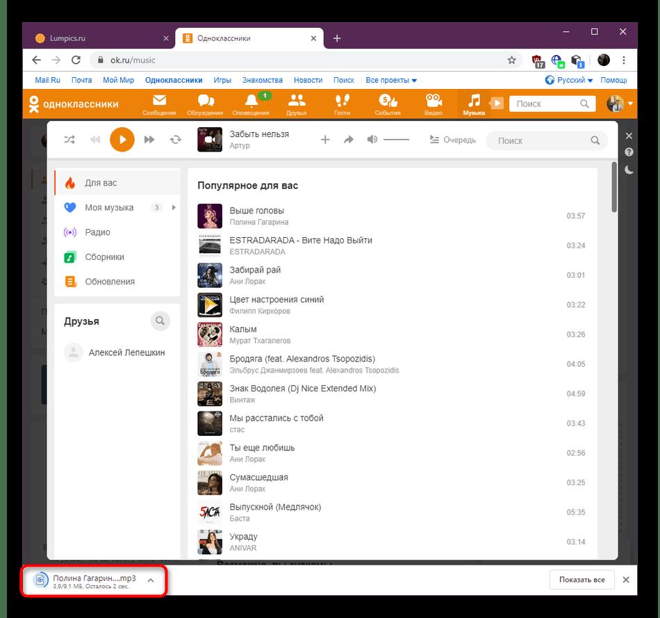 Успешная загрузка музыки через расширение Savefrom.net в Google Chrome