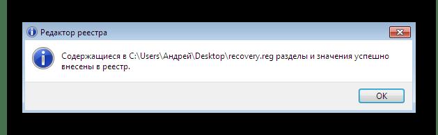 Успешное изменение параметров реестра для исправления неполадки Торрент неверно закодирован в Windows 7