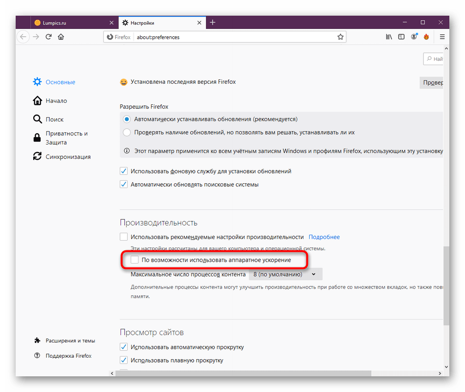 Успешное отключение аппаратного ускорения в браузере Mozilla Firefox