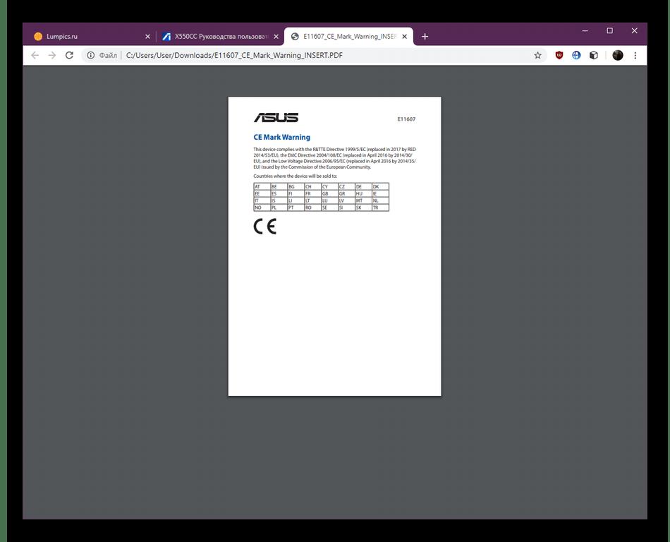 Успешное открытие скачанного документа формата PDF в Google Chrome
