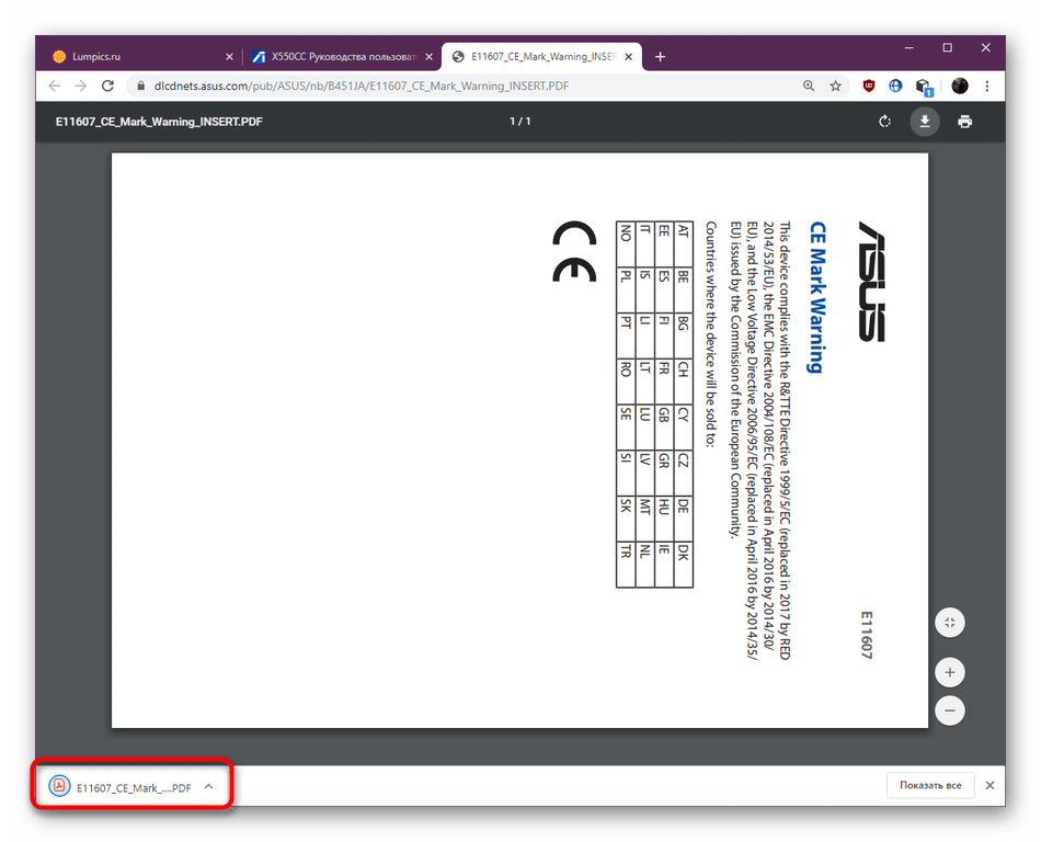Успешное скачивание документа формата PDF в Google Chrome