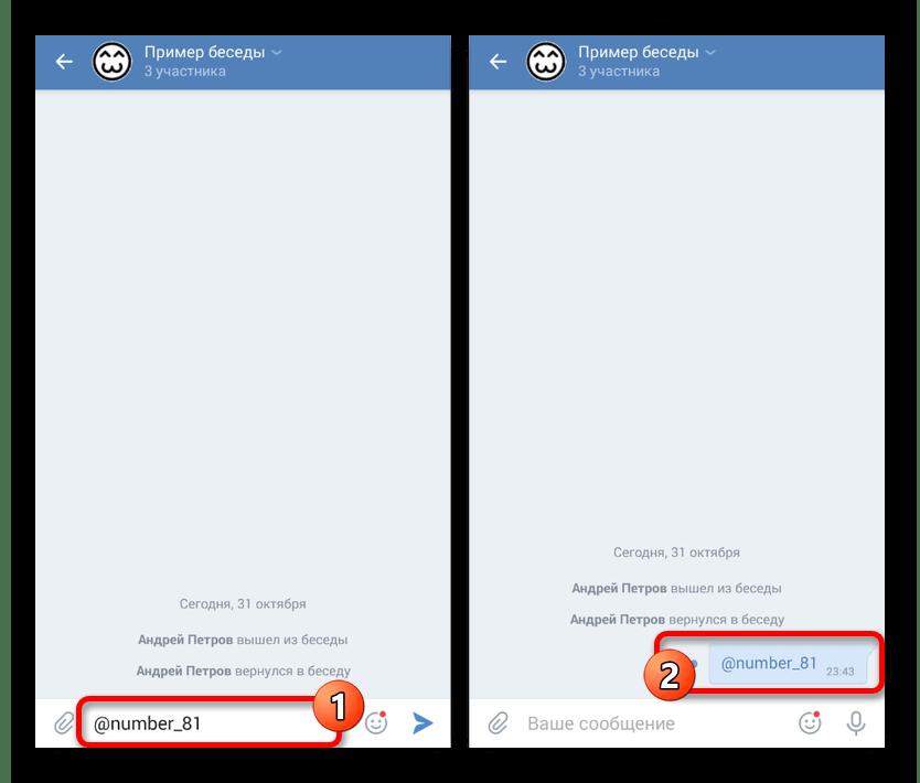 Успешное упоминание в беседе в приложении ВКонтакте