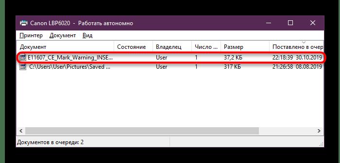Успешный запуск процесса печати документа формата PDF в Google Chrome