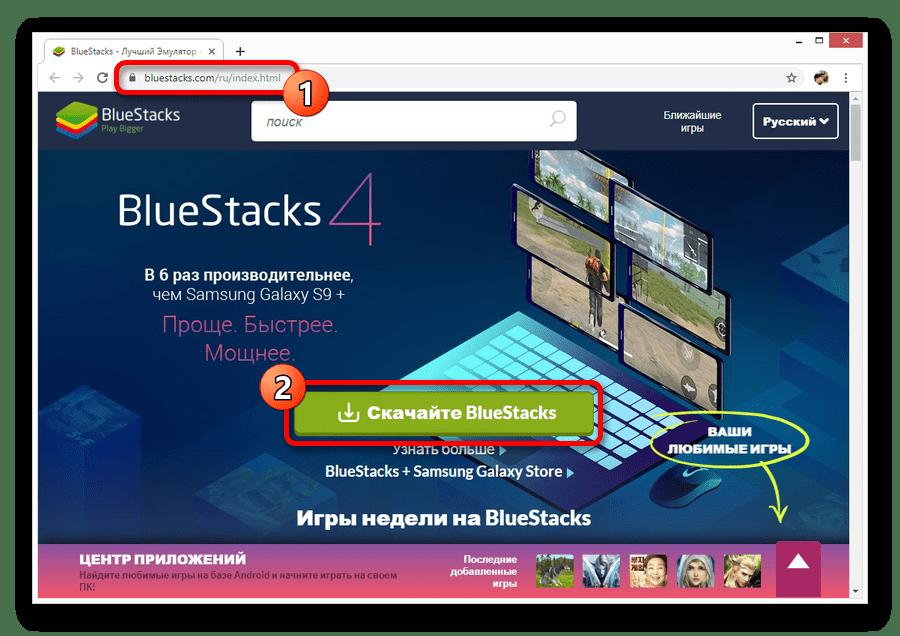 Установка BlueStacks на ПК с официального сайта