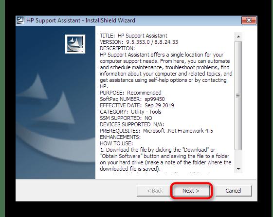 Установка фирменной программы для просмотра модели ноутбука в Windows 7