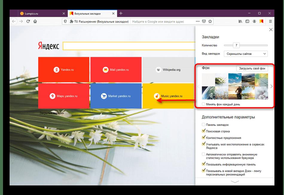 Установка фона и его смена в расширении Визуальные закладки от Яндекс в Mozilla Firefox