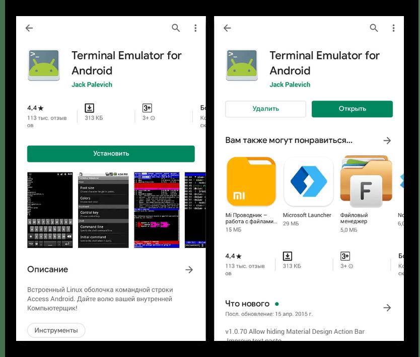 Установка и запуск эмулятора Терминала на Android