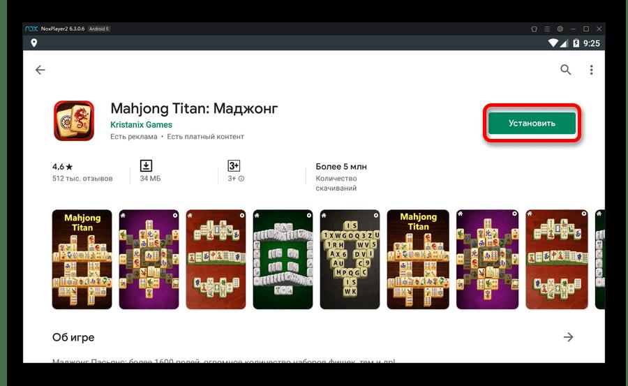 Установка игры из Плей Маркета в Nox App Player на ПК