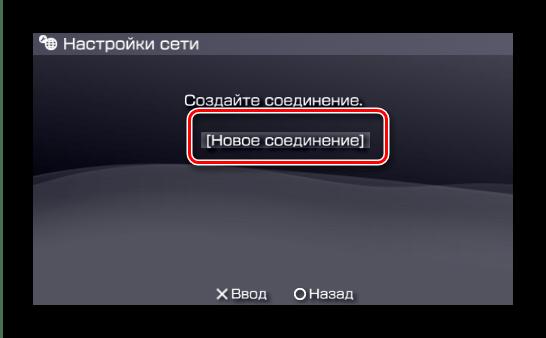 Установка нового соединения для подключения к PSP к сети Wi-Fi
