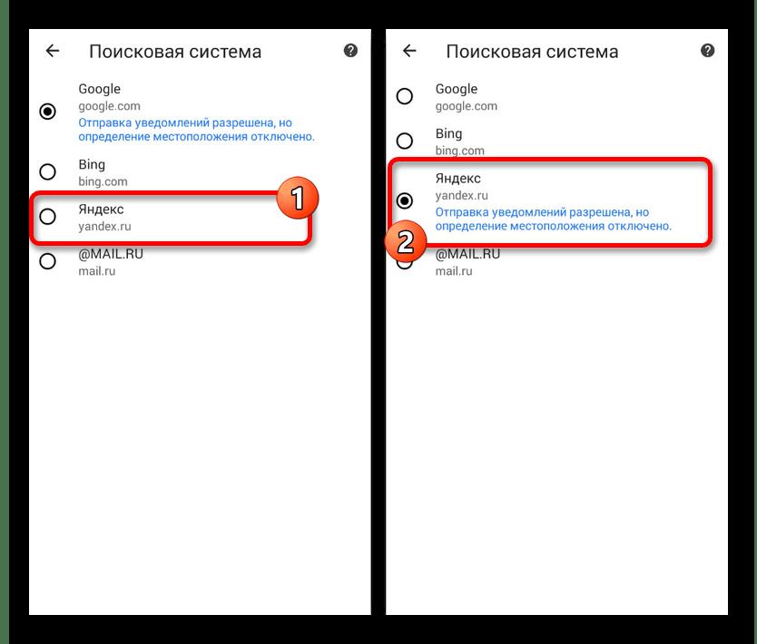 Установка поиска Яндекс в Google Chrome на Android