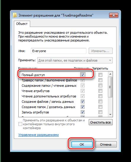 Установка разрешений владельца для удаления файлов и папок от имени администратора