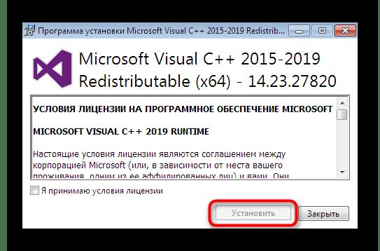 Установка выбранной версии Visual C++ для обновления DLL-файлов в Windows 7